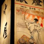 Lampion Kyudo - Japon