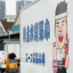 Manga truck - Tsukiji market - Tokyo