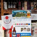 La biere du sommet G7 - Ise - Japon